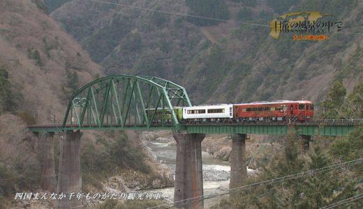 ~日常の風景の中で~「四国まんなか千年ものがたり観光列車 大人の遊山旅」