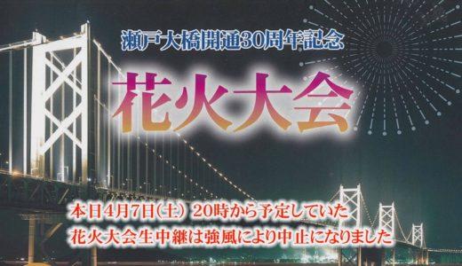 ~花火大会中継(瀬戸大橋開通30周年記念)~中止のお知らせ
