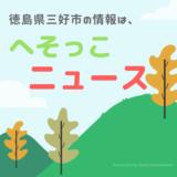 (取材日:12月8日 取材先:井川スキー場腕山)