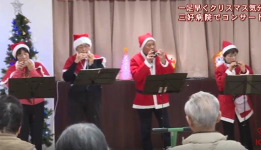 (取材日:12月12日、取材地:三好病院)