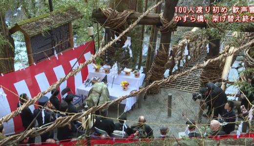 (取材日:2月23日、取材地:西祖谷山村)
