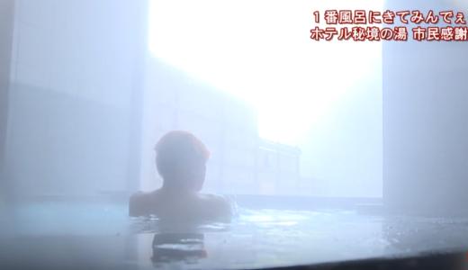 (取材日:2月10日 取材地:ホテル秘境の湯)