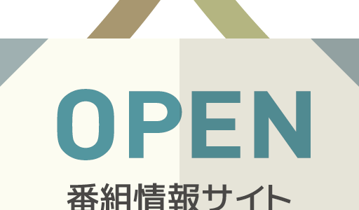 番組情報サイトOPEN IkedaCableNetwork