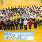 四国まんなかピカラCUP2018:放送日程