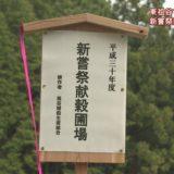 (取材日:4月25日、取材地:東祖谷樫尾)