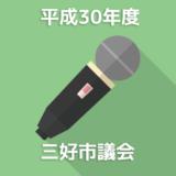 ~平成30年三好市議会6月定例会議 放送予定~