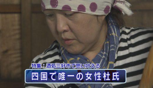 (取材日:6月25日、取材地:三芳菊酒造)