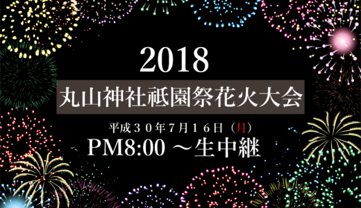 再UP~丸山神社祗園祭花火大会2018~ 生中継 平成30年7月16日