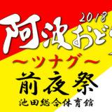 """いけだ阿波おどり2018~ツナグ~前夜祭 """"池田総合体育館"""""""