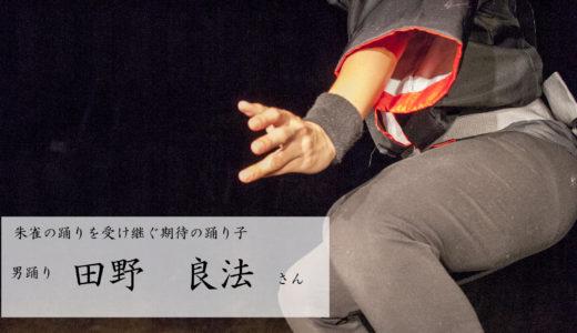 踊り子紹介⑩朱雀連  田野 良法(たの よしのり)さん