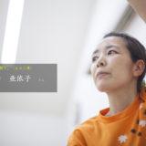 踊り子紹介⑦もみじ連 宮内 亜依子(みやうち あいこ)さん