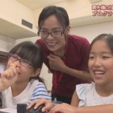 (取材日:8月8日、取材地:三好教育センター)