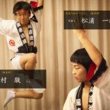 踊り子紹介④風来坊連 松浦一颯(まつうらいっさ)さん・田村駿(たむらしゅん)さん