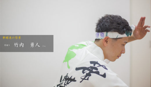 踊り子紹介③華蝶連 竹内 勇人(たけうち はやと)さん