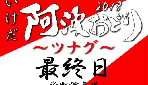 """いけだ阿波おどり2018~ツナグ~最終日 """"栄町演舞場"""""""