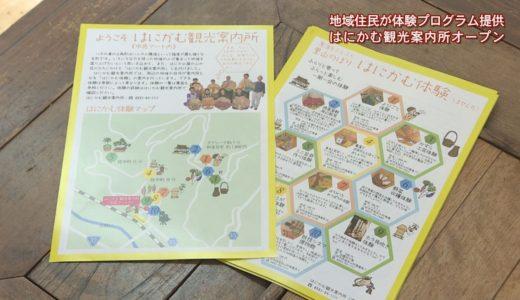 (取材日:7月14日、取材地:JR大歩危駅周辺)