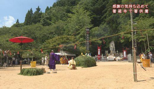 (取材日:8月4日、取材地:箸蔵寺)