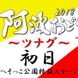 """いけだ阿波おどり2018~ツナグ~初日 """"へそっこ公園特設ステージ"""""""