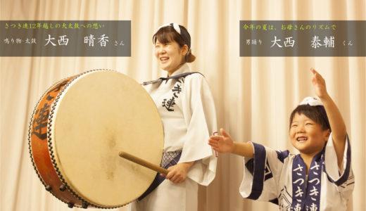 踊り子紹介⑥さつき連 大西晴香(おおにしはるか)さん・泰輔(たいすけ)さん