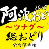 """いけだ阿波おどり2018~ツナグ~総おどり """"栄町演舞場"""""""
