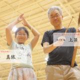 踊り子紹介⑫なでしこ連 上笹 真依(かみざさ まい)さん