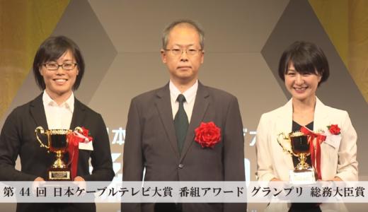 第 44 回 日本ケーブルテレビ大賞 番組アワード グランプリ 総務大臣賞 受賞