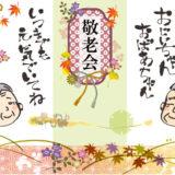 平成30年度 三好市敬老会放送日程(更新)