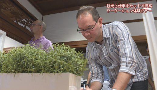 (取材日:9月11日、取材地:旧政海旅館ほか)