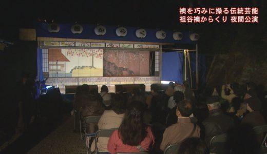 (取材日:10月20日、取材地:西祖谷山村 徳善阿弥陀堂横広場)