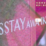 (取材日:11月17日、取材地:JR阿波池田駅前商店街)