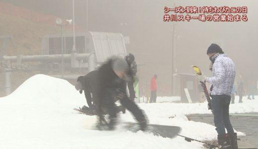 (取材日:12月7日、取材地:井川スキー場腕山)