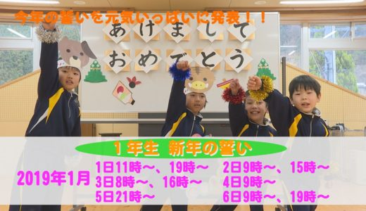 新春特別番組★小学一年生 新年の誓い★放送予定