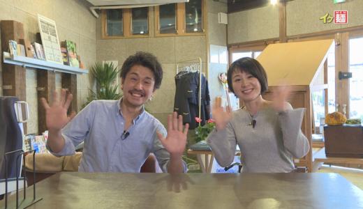 特別番組 イケ麺 放送案内