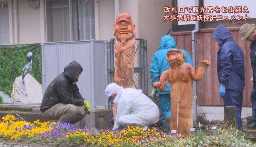 (取材日:3月19日、取材地:JR大歩危駅)