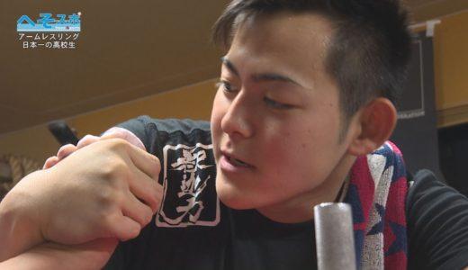 へそスポ~アームレスリング日本一の高校生~
