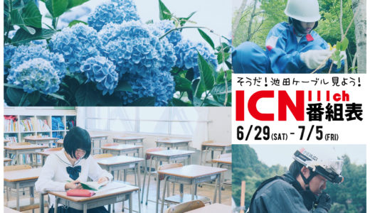 6/29(土)~7/5(金)番組表