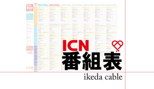 6/22(土)~6/28(金) ICN番組表