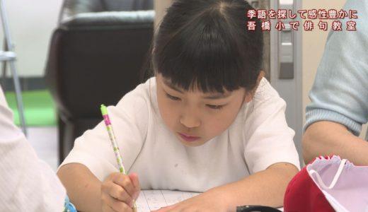 (取材日:6月20日、取材地:吾橋小学校)
