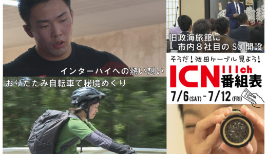7/6(土)~7/12(金)番組表