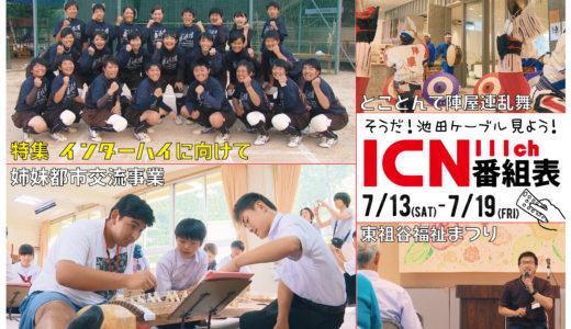 7/13(土)~7/19(金)ICN番組表
