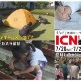 7/20(土)~7/26(日) ICN番組表