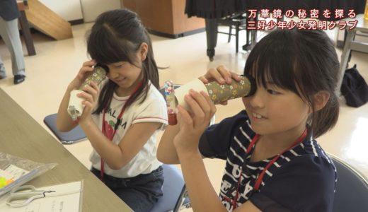 (取材日:6月29日、取材地:三好市中央公民館)