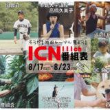 8/17(土)~8/23(金)番組表