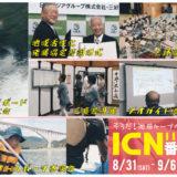 8/31(土)~9/6(金)番組表