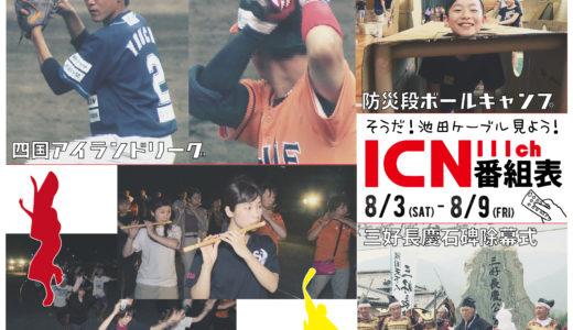 8/3(土)~8/9(金)番組表