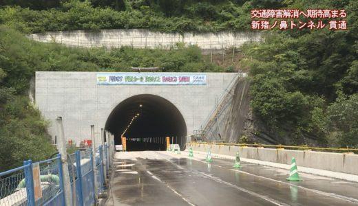 (取材日:8月11日、取材地:新猪ノ鼻トンネル内)