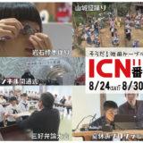 8/24(土)~8/30(金)番組表