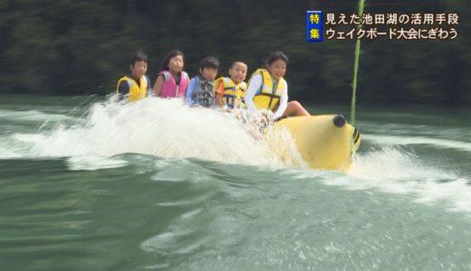 (取材日:8月23日~25日、取材地:池田ダム湖)