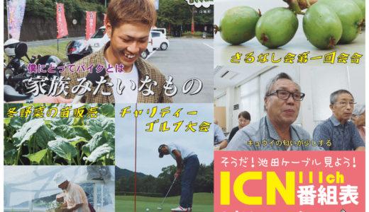 9/14(土)~9/20(金)番組表