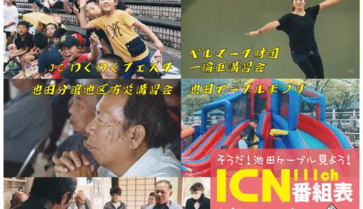 9/7(土)~9/13(金)番組表
